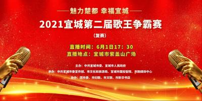 直播 魅力楚都 幸福宜城——2021宜城第二届歌王争霸赛(复赛)