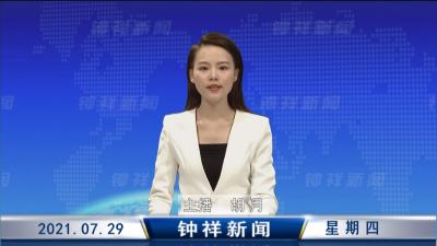 钟祥新闻2021年7月29日