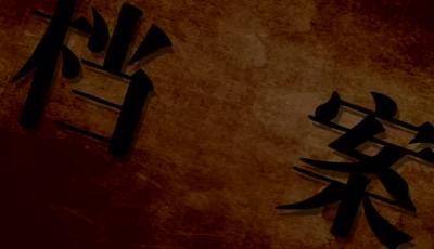《钟祥记忆》——钟祥民俗