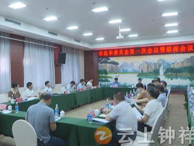 钟祥市选举委员会第一次会议暨联席会议召开