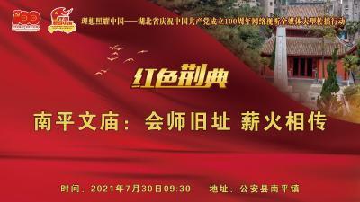 直播|南平文庙:会师旧址 薪火相传
