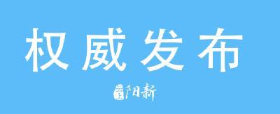 阳新县总工会关于预防新型冠状病毒肺炎的倡议书