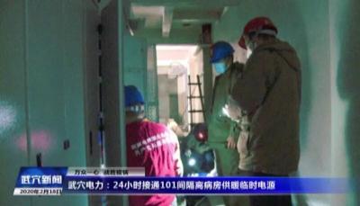 万众一心 战胜疫情 | 武穴电力:24小时接通101间隔离病房供暖临时电源