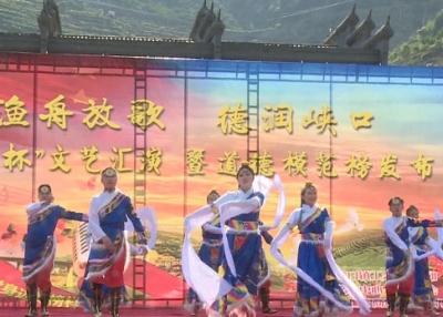峡口镇举办第二届道德模范榜发布典礼
