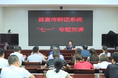 """县宣传群团系统开展演讲比赛暨""""七一""""专题党课活动"""