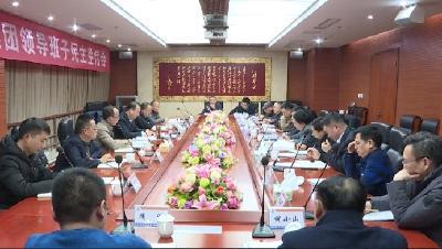 县委书记汪小波指导兴发集团党委领导班子民主生活会