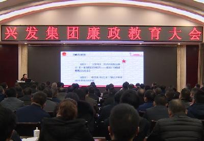 兴发集团召开廉政教育大会