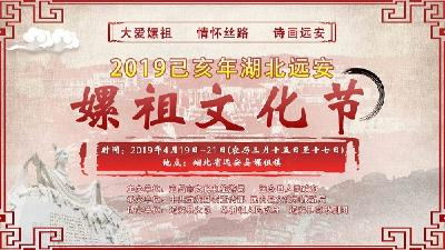 直播|2019己亥年湖北远安嫘祖文化节开幕式