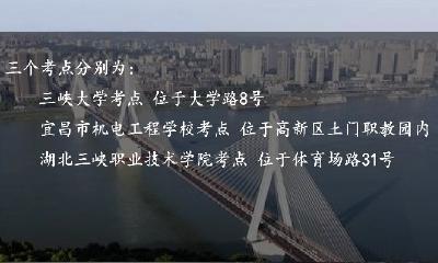 公务员省考宜昌首设分考区共3个考点