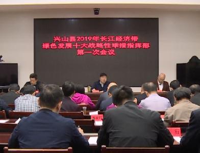 """县政府安排部署长江经济带绿色发展、""""厕所革命""""及成品油市场整顿工作"""