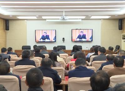 全省召开实施乡村振兴战略暨推进美丽乡村建设电视电话会议