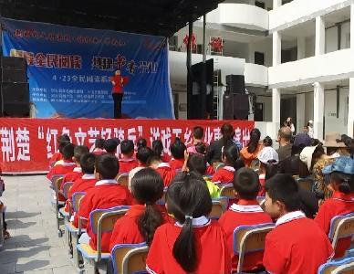 兴山县举办全民阅读活动庆祝世界读书日