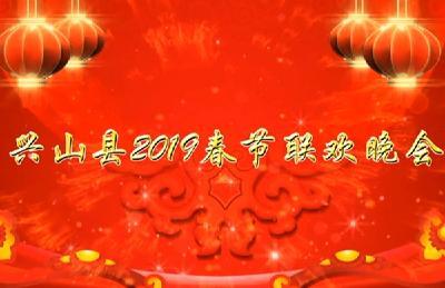 兴山县2019春节联欢晚会