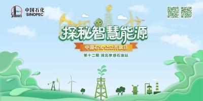 直播 |探秘智慧能源-中国石化公众开放日(孝感站)