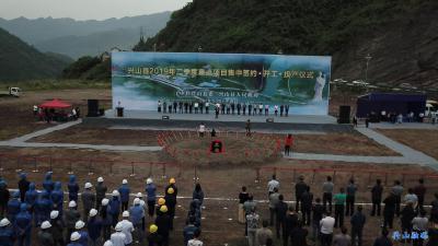 兴山县二季度重点项目集中签约、开工、投产 总投资11.6亿元8大项目落户兴山