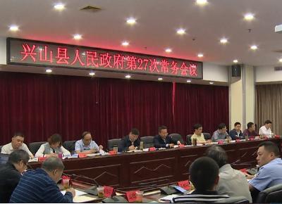 县政府召开二十七次常务会议