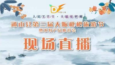 直播 | 通山县第三届大畈枇杷旅游节暨农产品推荐会