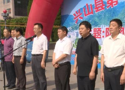 兴山县2019年安全生产月活动启动