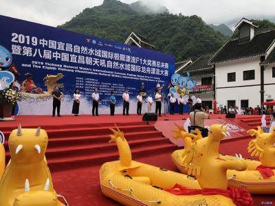 2019中国宜昌自然水域国际极限漂流F1大奖赛总决赛在兴山开赛