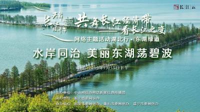 直播 | 水岸同治 美丽东湖荡碧波