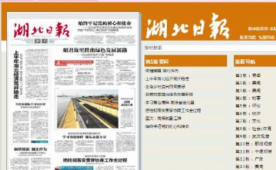 湖北日报头版头条推介兴山绿色发展新路