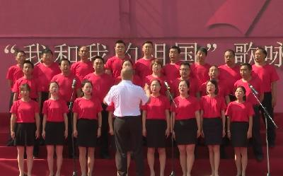"""兴山县庆祝新中国成立七十周年 """"我和我的祖国""""歌咏比赛启动"""