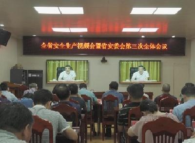 全省召开安全生产视频会暨省安委会第三次全体会议