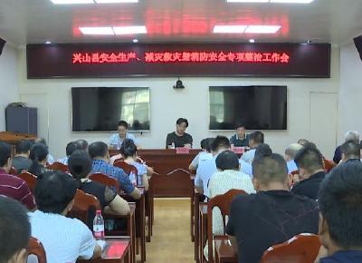 我县召开安全生产、减灾救灾暨消防安全专项整治工作会议