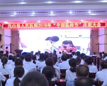 """县人民医院开展第二个庆祝""""8.19中国医师节""""活动"""