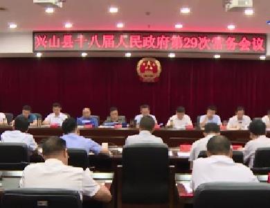 县人民政府召开第二十九次常务会议