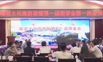 昭君文化旅游联盟第一届理事会召开第一次会议