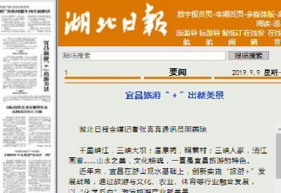 湖北日报头版推介宜昌旅游  兴山元素闪亮其中