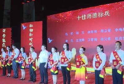 县教育系统举行庆祝新中国成立70周年暨第35个教师节文艺汇演