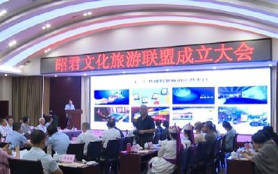 打破地域界限  开展文旅融合  昭君文化旅游联盟在兴山成立