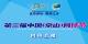 直播|第三届中国(京山)网球节开幕式暨文艺晚会