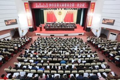 政协沙洋县第五届委员会第一次会议闭幕