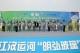 [花漾运河 乐跑沙洋]湖北沙洋江汉运河首届国际半程马拉松赛鸣枪开跑