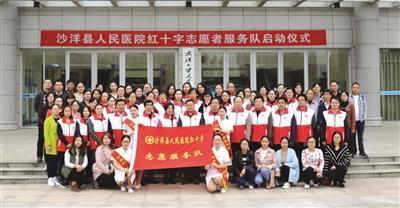 沙洋县人民医院红十字志愿者服务队成立