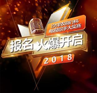 沙洋歌手风采第三季!沙洋农商行杯电视歌手大奖赛第一次海选即将开幕
