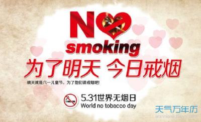 世界无烟日是几月几日 2019世界无烟日是什么时候