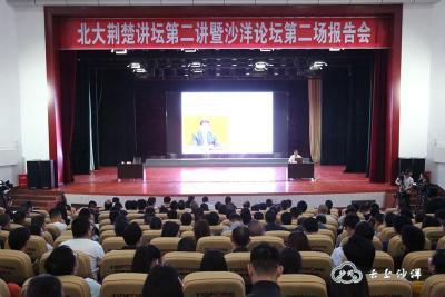 我县举办北大荆楚讲坛第二讲暨沙洋论坛第二场报告会