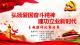 """沙洋县""""弘扬爱国奋斗精神、 建功立业新时代""""主题演讲比赛决赛"""