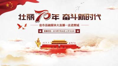【壮丽70年 奋斗新时代】省市县融媒体大直播——走进樊城