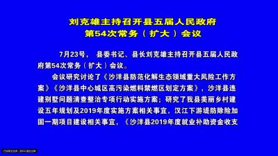 刘克雄主持召开县五届人民政府第54次常务(扩大)会议