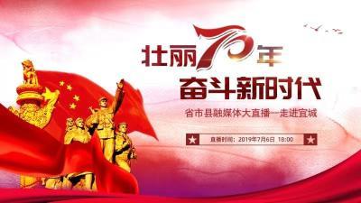 【壮丽70年 奋斗新时代】省市县融媒体大直播——走进宜城