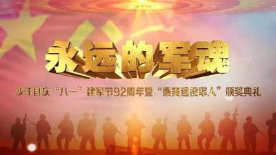 """沙洋县庆""""八一""""建军节92周年暨""""最美退役军人""""颁奖典礼"""