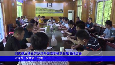 刘克雄主持召开沙洋外国语学校项目建设推进会