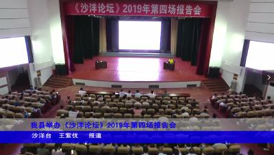 我县举办《沙洋论坛》2019年第四场报告会