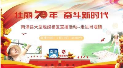 """直播 """"壮丽70年·奋斗新时代""""南漳县大型融媒镇区直播走进肖堰镇"""