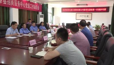 天鼎丰控股有限公司董事长聂松林来沙洽谈